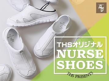ナースのために開発したTHS-白衣NETオリジナルシューズ