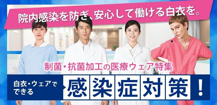 制菌・抗菌加工の医療ウェア特集