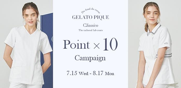 ジェラートピケ & クラシコ ポイント10倍キャンペーン