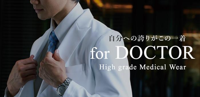ドクター向け高級白衣特集