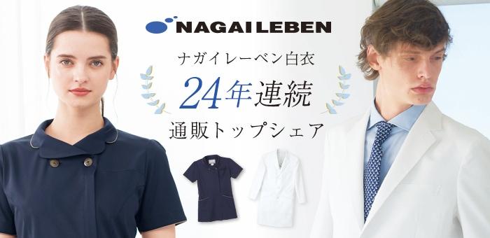 ナガイレーベン新商品登場