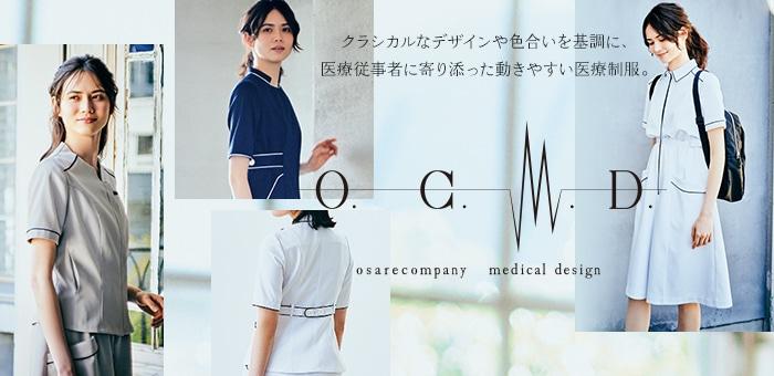 クラシカルなデザイン 医療従事者に寄り添った医療制服
