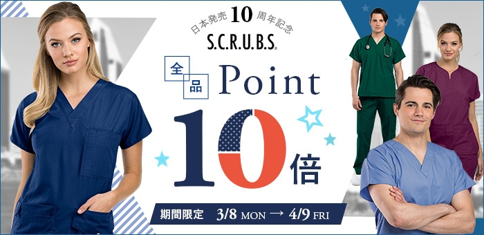 スマートスクラブス日本販売10周年記念ポイント10倍