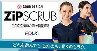 医療従事者の声から生まれた羽織って、着る、次世代型スクラブ ジップスクラブ