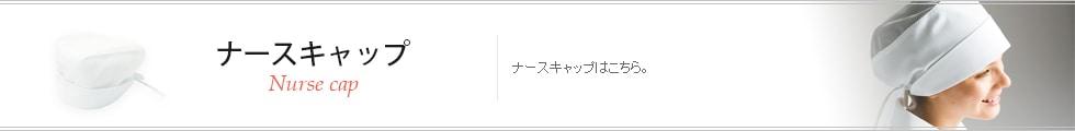 小物・インナー ナースキャップ - 商品別で探す