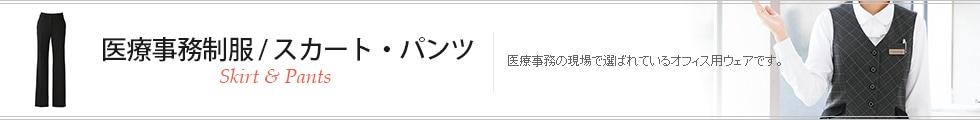 医療事務服 スカート・パンツ - 商品別で探す