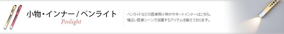 ペンライト 小物・インナー ナースグッズ