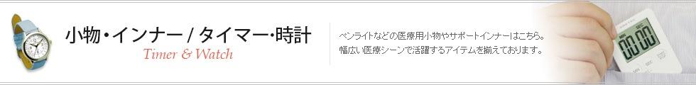 タイマー・時計 小物・インナー ナースグッズ