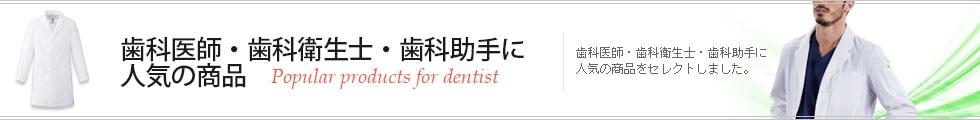 歯科医師・歯科衛生士・歯科助手に人気の商品 - 職業別で探す