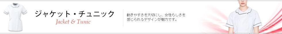 エステ・クリニック受付、ジャケット¥・チュニック - 職業別で探す