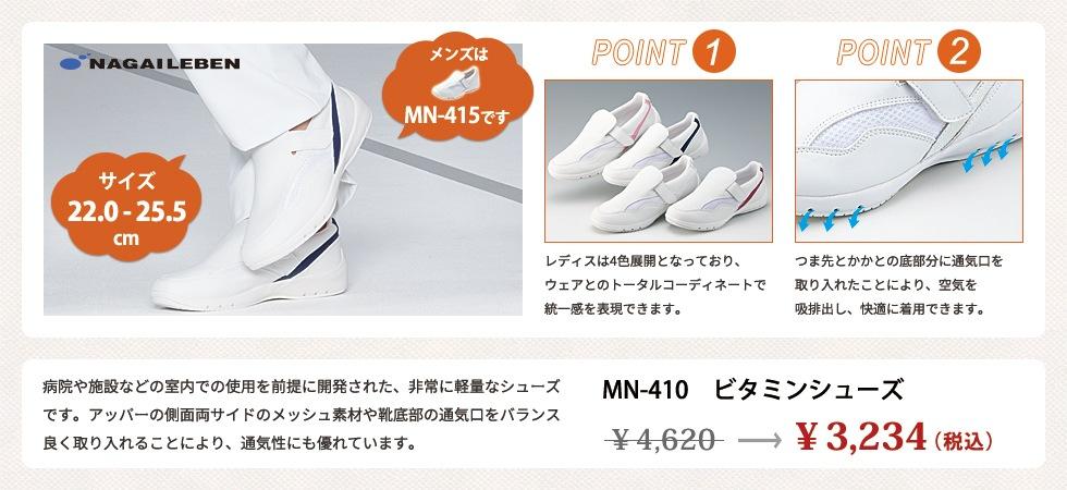 MN-410