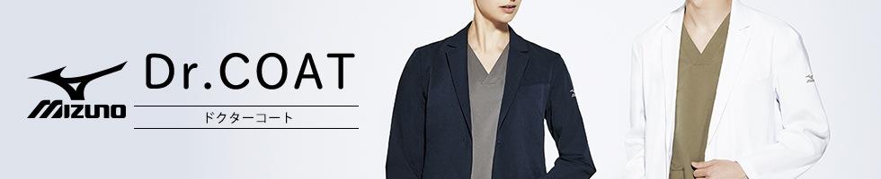 ミズノ ドクターコート