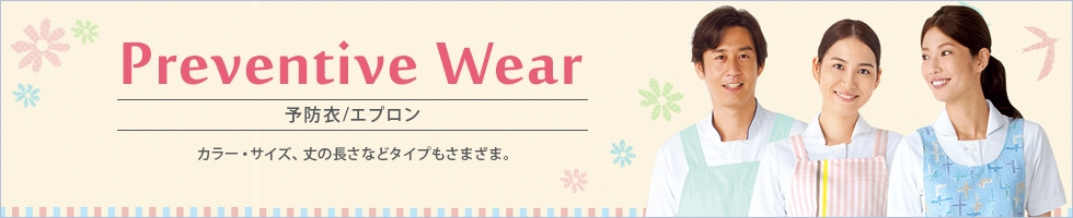 KAZENの予防衣/エプロン