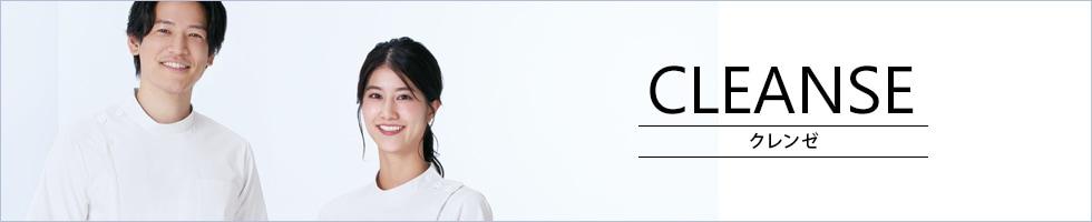 抗菌・抗ウイルス機能繊維加工技術CLEANSE-クレンゼ-