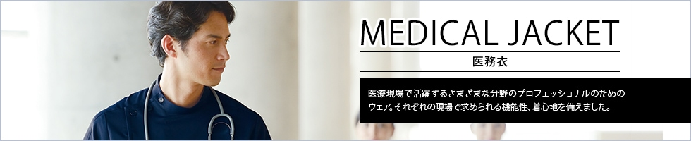KAZENのメディカル/ケーシー