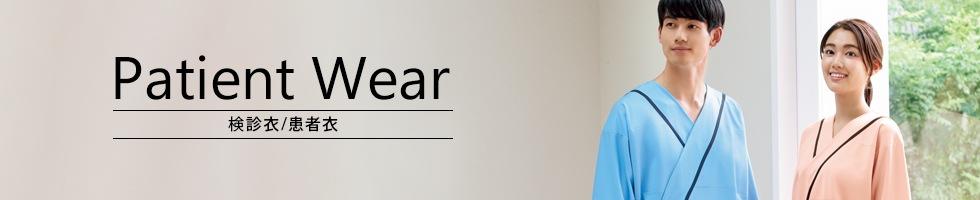 KAZENの検診衣/患者衣