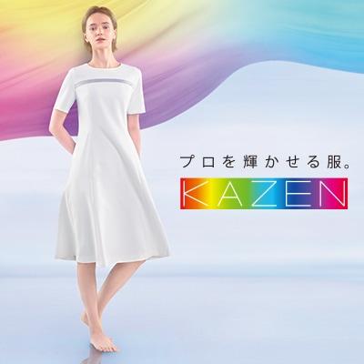 KAZENの商品一覧