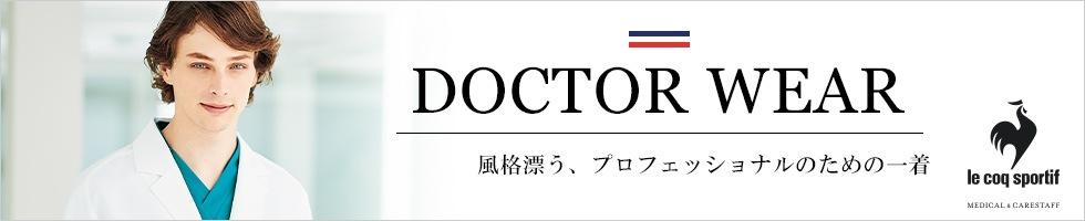 ドクターウェア - メーカー別で探す
