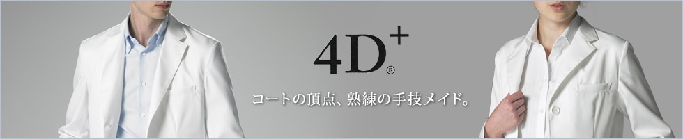 4D+のドクターウェア