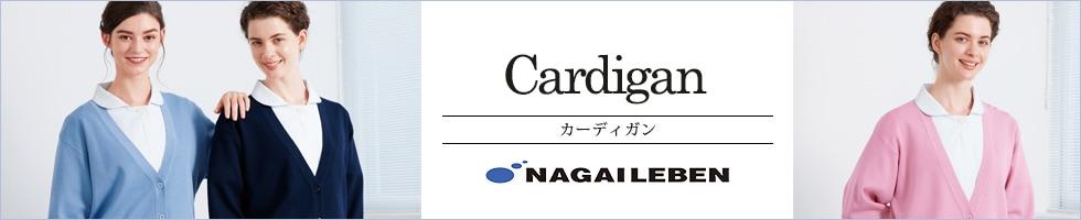 ナガイレーベンのカーディガン