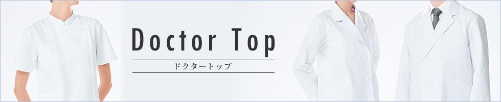 ドクタートップのドクターウェア