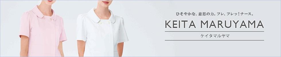 ケイタマルヤマのナースウェア