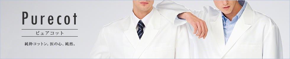 ピュアコットのドクターウェア