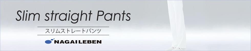 スリムストレートタイプのパンツ・スラックス