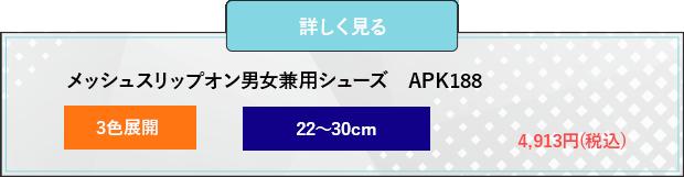メッシュスリップオン男女兼用シューズ APK188