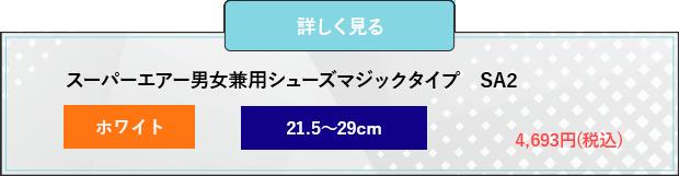 スーパーエアー男女兼用シューズ(マジックタイプ)SA2