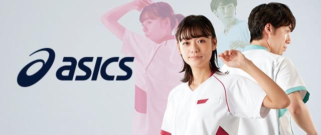ASICS - ブランド別で探す