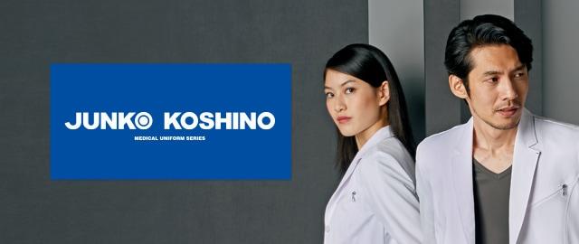 JUNKO KOSHINO(ジュンコ コシノ) - ブランド別で探す