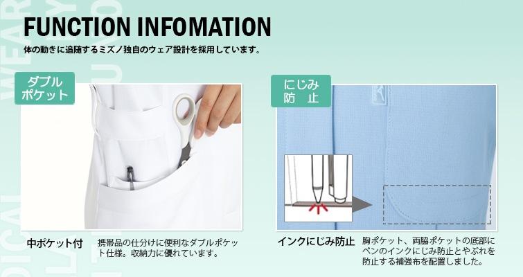 uniteのウェアは体の動きに追随するミズノ独自のウェア設計を採用しています。
