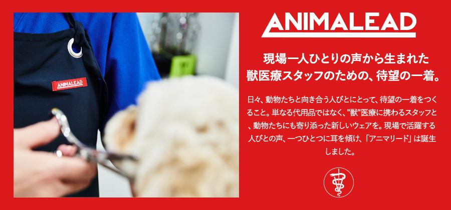 動物病院・獣医師・トリマー専用ウェア アニマリード