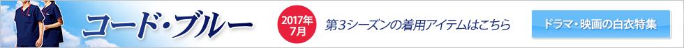 コード・ブルー3rd season