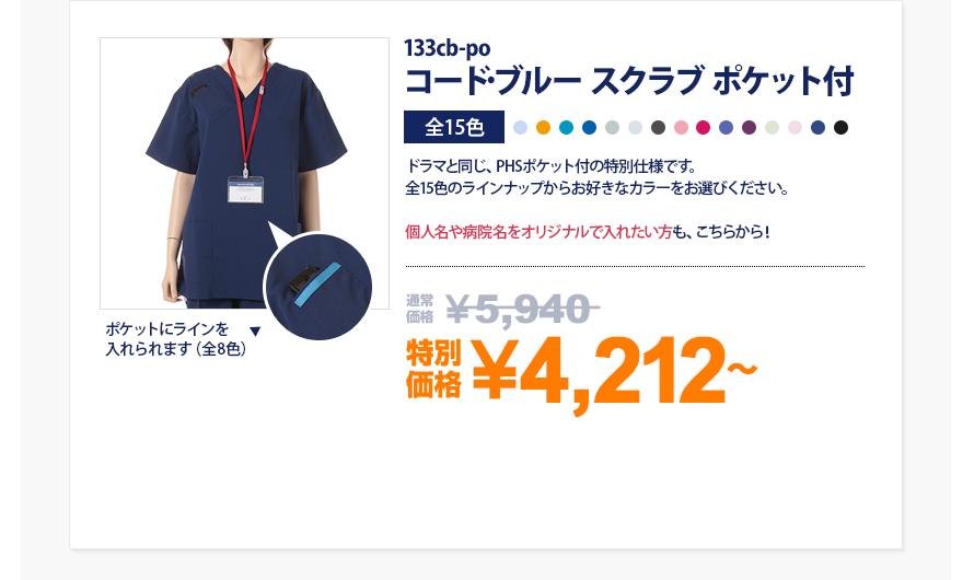 133cb-po コードブルー男女兼用スクラブ半袖