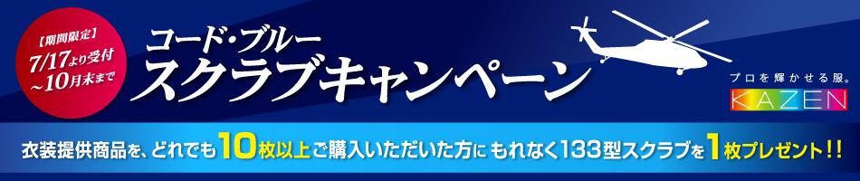 コード・ブルー スクラブキャンペーン