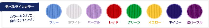 選べるラインカラー