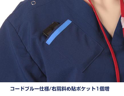 コードブルー仕様/右肩斜め貼ポケット1個増