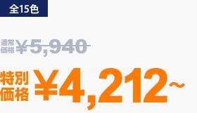 特別価格4,406円