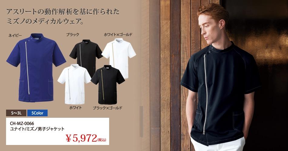 CH-MZ-0066 ユナイト/ミズノ男子ジャケット