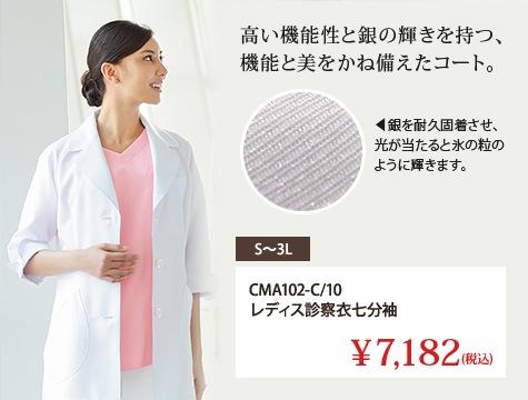 CMA102-C/10 レディス診察衣七分袖