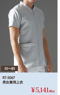 RT-5067 男女兼用上衣半袖