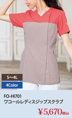 FO-HI701 ワコールレディスジップスクラブ半袖