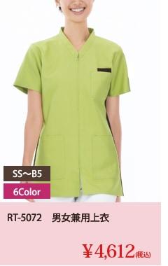 RT-5072 男女兼用上衣半袖