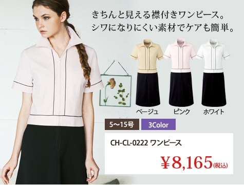 CH-CL-0222 ワンピース半袖