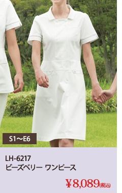 LH-6217 ワンピース半袖