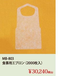 MB-803 使い捨てエプロン(2000枚入)