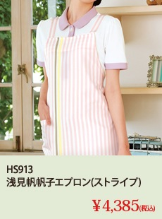 HS913 浅見帆帆子エプロン(ストライプ)