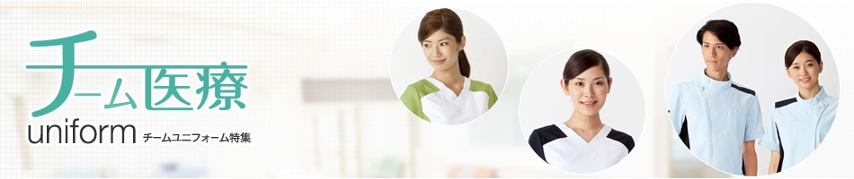 チーム医療-男女ペアデザインユニフォーム一覧